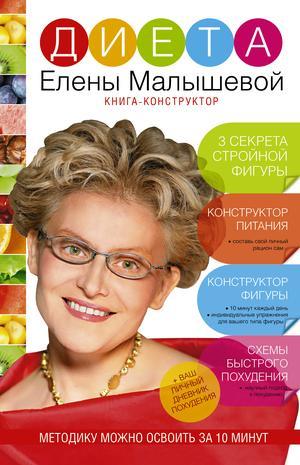 МАЛЫШЕВА Е. Диета Елены Малышевой