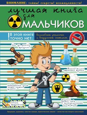 БОЛЬ-КОРНЕВСКАЯ А., ШПАКОВСКИЙ М. Лучшая книга для мальчиков