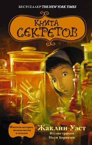 УЭСТ Ж. Книга секретов