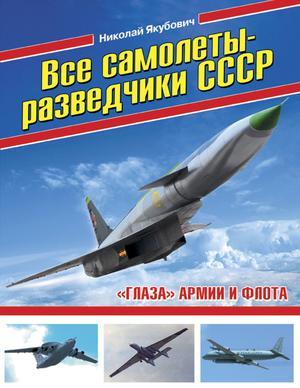 ЯКУБОВИЧ Н. Все самолеты-разведчики СССР. «Глаза» армии и флота