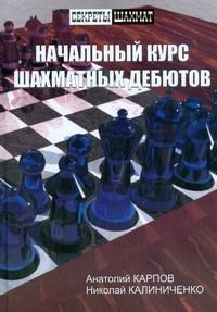 КАРПОВ А. Нач.курс шахматных дебютов