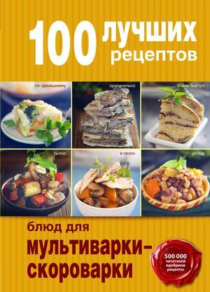 БРАЗОВСКАЯ Ю., ДЯТЛОВА Ж., САВКОВА Р. 100 лучших рецептов блюд для мультиварки-скороварки
