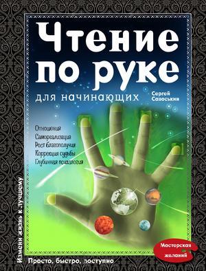 САВОСЬКИН С. Чтение по руке для начинающих