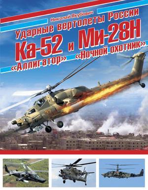 ЯКУБОВИЧ Н. Ударные вертолеты России Ка-52 «Аллигатор» и Ми-28Н «Ночной охотник»