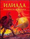 БЛЕЙЗ А. Илиада. Троянская война
