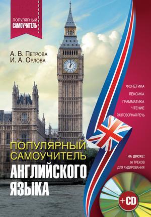ОРЛОВА И., ПЕТРОВА А. Популярный самоучитель английского языка + CD