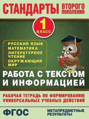 КАМЕНКОВА Н., ПОЛЯКОВА Е. Работа с текстом и информацией. 1 класс