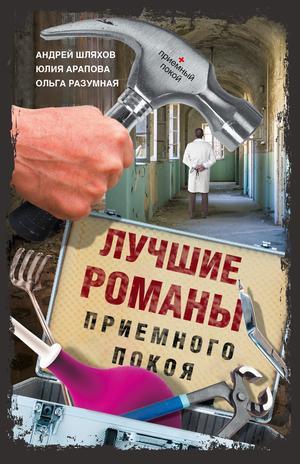 АРАПОВА Ю., РАЗУМНАЯ О., ШЛЯХОВ А. Лучшие романы приемного покоя