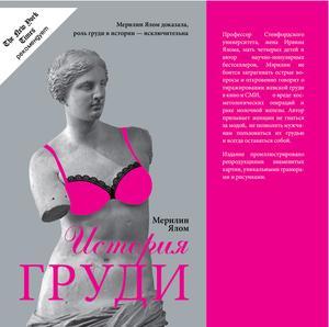 ЯЛОМ М. История груди