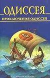 БЛЕЙЗ А. Одиссея. Приключения Одиссея