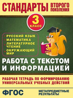 КАМЕНКОВА Н., ПОЛЯКОВА Е. Работа с текстом и информацией. 3 класс