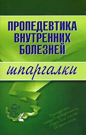 Яковлева А. Пропедевтика внутренних болезней