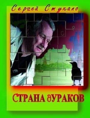СТУКАЛО С. Страна дураков
