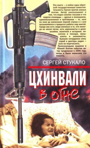 СТУКАЛО С. Цхинвали в огне
