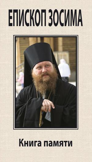 МАЛЯГИН В. Преосвященный Зосима, епископ Якутский и Ленский. Книга памяти