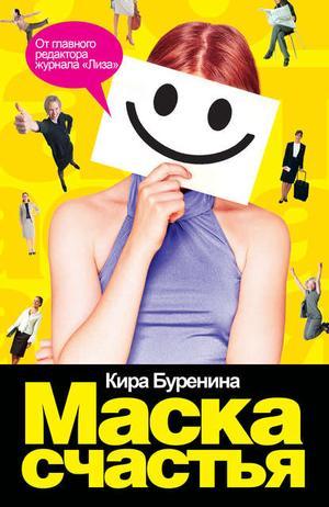 БУРЕНИНА К. Маска счастья