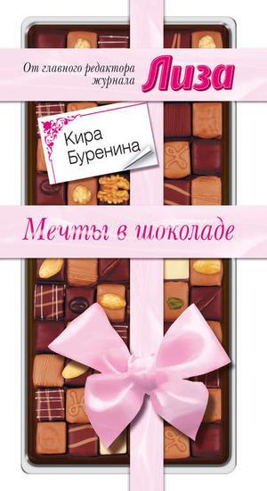 БУРЕНИНА К. Мечты в шоколаде (сборник)