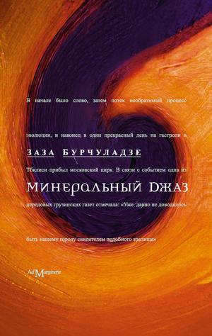 Бурчуладзе З. Минеральный джаз