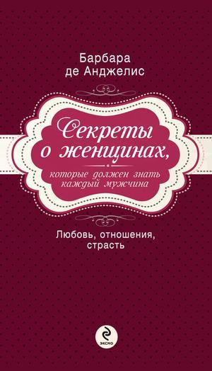 ДЕ АНДЖЕЛИС Б. Секреты о женщинах, которые должен знать каждый мужчина