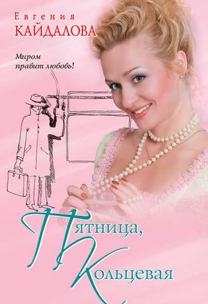 КАЙДАЛОВА Е. Пятница, Кольцевая (сборник)