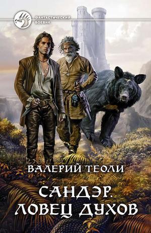 ТЕОЛИ В. Сандэр. Ловец духов