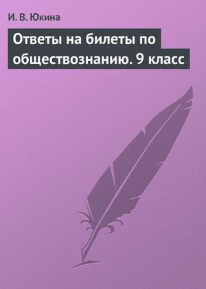 ЮКИНА И. Ответы на билеты по обществознанию.9 класс