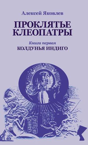 ЯКОВЛЕВ А. Колдунья-индиго