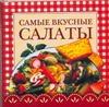 КРЕСТЬЯНОВА Н. Самые вкусные салаты