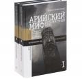 ШНИРЕЛЬМАН В. Арийский миф в современном мире. В 2 томах