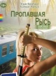 АЛЕКСУ К., БОЛДУИН К. Пропавшая Рысь