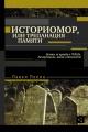 ПОЛЯН П. Историомор, или Трепанация памяти. Битвы за правду о ГУЛАГе, депортациях, войне и Холокосте