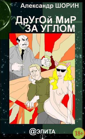 ШОРИН А. Другой мир за углом (сборник)