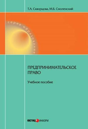 СКВОРЦОВА Т., СМОЛЕНСКИЙ М. Предпринимательское право. Учебное пособие