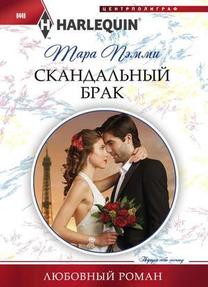 ПЭММИ Т. Скандальный брак