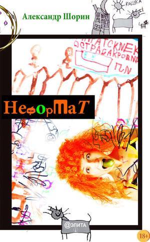 ШОРИН А. Неформат (сборник)