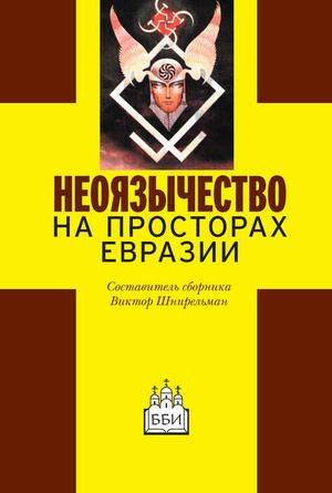 Сборник статей, ШНИРЕЛЬМАН В. Неоязычество на просторах Евразии
