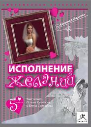 КАЙДАЛОВА Е. АУДИОКНИГА MP3. Исполнение желаний (сборник)