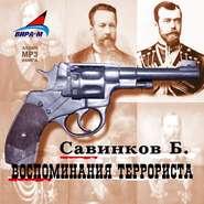 РОПШИН Б. АУДИОКНИГА MP3. Воспоминания террориста