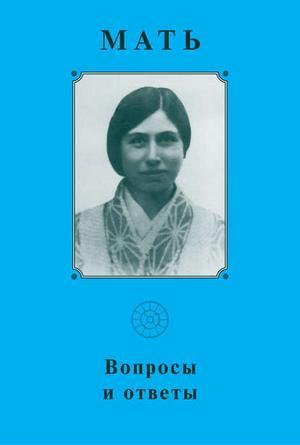 Климов А. Мать. Вопросы и ответы 1929–1931 гг