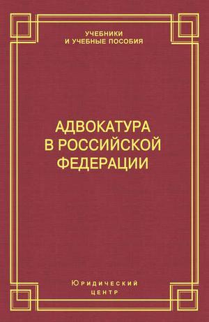 СМОЛЕНСКИЙ М. Адвокатура в Российской Федерации