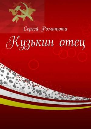 РОМАНЮТА С. Кузькинотец