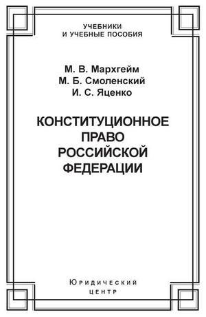 МАРХГЕЙМ М., СМОЛЕНСКИЙ М., ЯЦЕНКО И. Конституционное право Российской Федерации