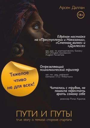 ДАЛЛАН А. Пути ипуты
