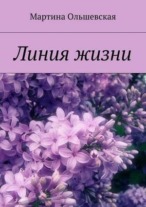 ОЛЬШЕВСКАЯ М. Линия жизни