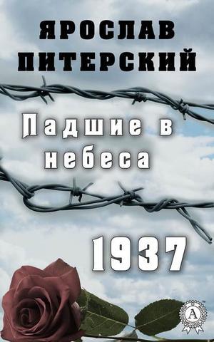 ПИТЕРСКИЙ Я. Падшие в небеса.1937