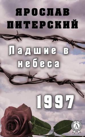 ПИТЕРСКИЙ Я. Падшие в небеса. 1997