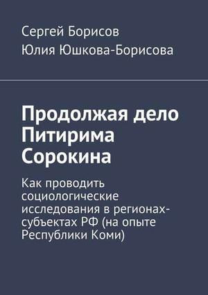 БОРИСОВ С., ЮШКОВА-БОРИСОВА Ю. Продолжая дело Питирима Сорокина
