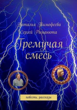 РОМАНЮТА С., ТИМОФЕЕВА Н. Гремучая смесь