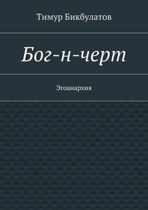 БИКБУЛАТОВ Т. Бог-н-черт