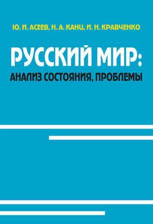 АСЕЕВ Ю., КАНЦ Н., КРАВЧЕНКО И. Русский мир: анализ состояния, проблемы